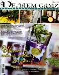 thumbs edeaea3129ba Журнал Делаем сами №3 март 2012