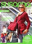 thumbs image0001 Журнал по вязанию Susanna № 3 2013