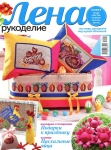 thumbs len 412 Журнал Лена рукоделие № 4 2012