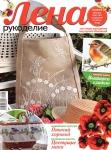thumbs len ruk 512 Журнал Лена рукоделие № 5 2012