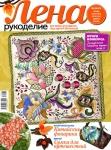 thumbs lena 812 Журнал Лена рукоделие № 8 2012