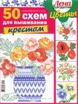 thumbs lena sp 112 Журнал Лена рукоделие. Спецвыпуск № 1 2012 Цветы