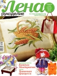thumbs lenar712 Журнал Лена рукоделие № 7 2012
