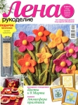 thumbs lenr 312 Журнал Лена рукоделие № 3 2012