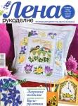 thumbs lenr 612 Журанал Лена рукоделие № 6 2012