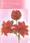 thumbs page1 1 Книга по бисероплетению Цветочные фантазии.  Сидорова Г.И.