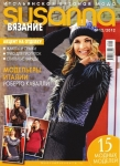 thumbs page1 2 Журнал Susanna Вязание № 12 2012