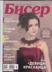 thumbs page1 8 Журнал Бисер. От бусинки к шедевру № 11 2012