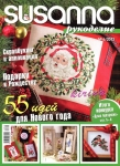 thumbs s1 Журнал Susanna рукоделие № 6 (ноябрь декабрь) 2012