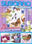 thumbs suruk 212 Журнал Susanna рукоделие № 2 2012