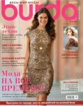 thumbs 09012burda Журнал по шитью Burda № 9 2012