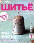 thumbs bur sp 112pr Журнал Burda. Шитье – это просто! № 1 2012