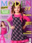 thumbs dm sp 312 Журнал по шитью Diana Moden Спецвыпуск № 3 2012 Детская одежда от 1 месяца до 16 лет