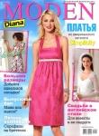 thumbs dmsp 212 Журнал по шитью Diana Moden Спецвыпуск № 2 (июнь) 2012 Платья
