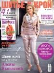 thumbs shik 812 Журнал Шитье и крой (ШиК) № 8 2012 + выкройки