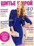 thumbs shik 912 Журнал Шитье и крой (ШиК) № 9 2012
