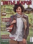 thumbs shik sp 312 Журнал Шитье и крой (ШиК) Спецвыпуск № 3 2012  Patrones