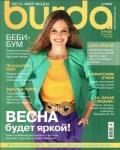 thumbs 212bu Журнал Burda (шитье) № 2  2012