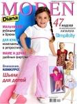 thumbs 01 Журнал Diana Мoden. Спецвыпуск № 2  (октябрь) 2011 Шьем для детей