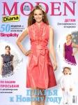 thumbs 12 Журнал Diana Мoden № 12 (декабрь) 2011