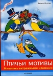 thumbs pti4i motivi Птичьи мотивы. Живопись витражными красками