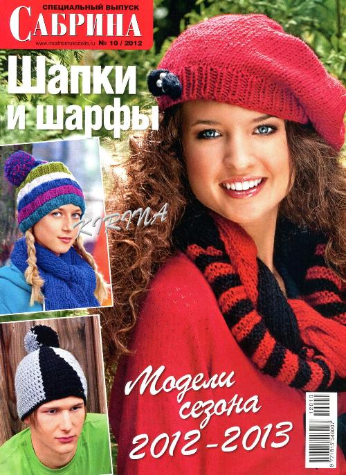Журнал сабрина женские шапки