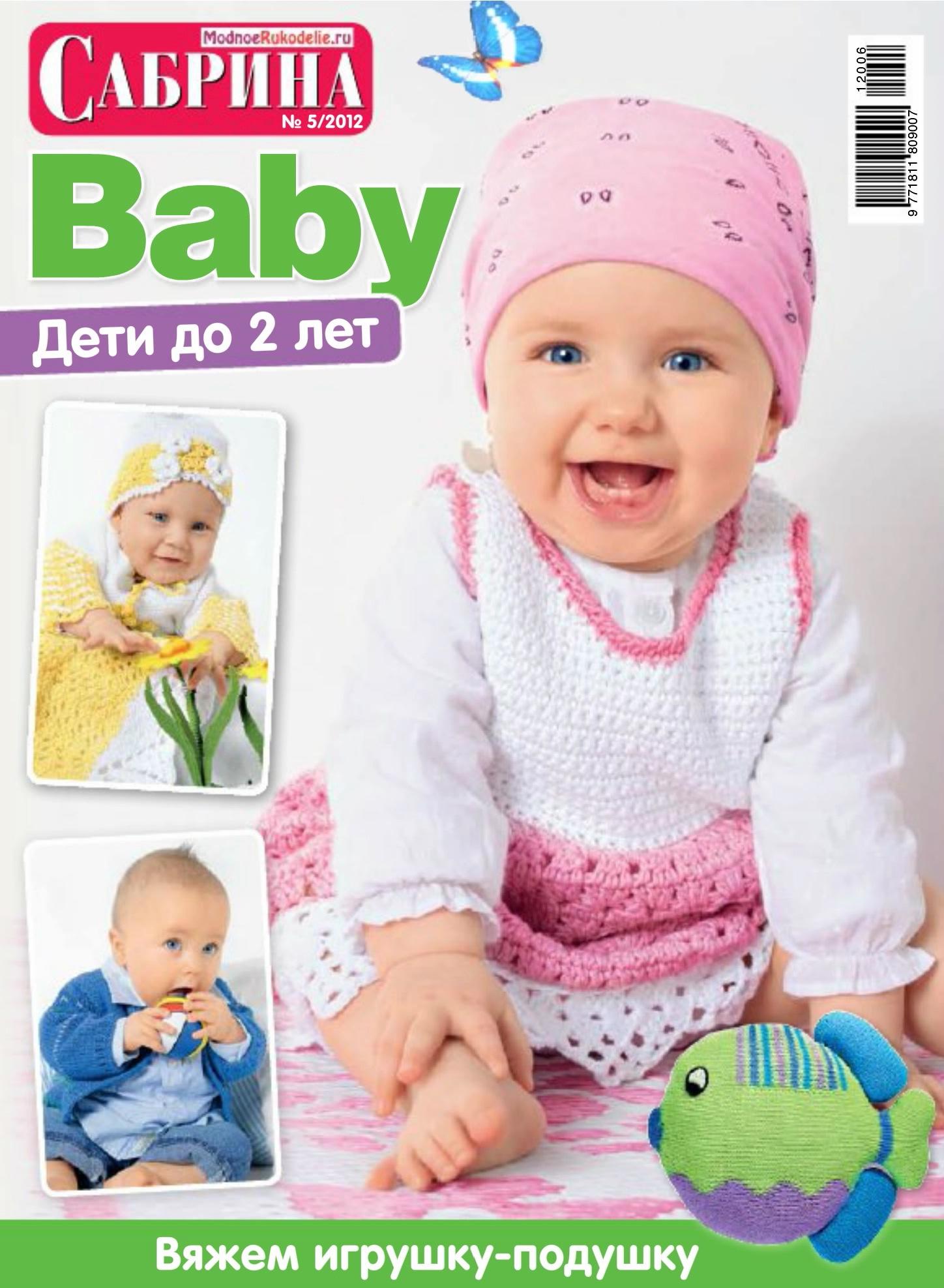 Вязание спицами модели для новорожденных скачать бесплатно