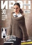 thumbs 112 ir Журнал Ирэн (вязание) № 1 2012