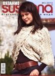 thumbs 123 sus Журнал Susanna вязание № 3 2012