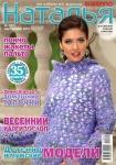 thumbs 212 nat Журнал Наталья (вязание) № 2 (97) 2012
