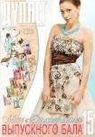thumbs d135 Журнал по вязанию Дуплет № 135 2012 Мисс «очарование» выпускного бала   15