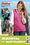 thumbs di  spec 1211 Журнал Маленькая Diana. Спецвыпуск № 12 2011  Жилеты и безрукавки