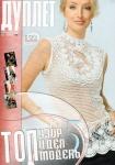 thumbs dt132 Журнал Дуплет №132 2012 Топ – узор, топ – идея, топ – модель   5