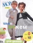 thumbs jm554 Журнал мод № 554 2012  Шьем и вяжем для детей