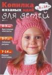 thumbs ko vaz id det 411 Журнал Копилка вязаных идей для детей № 4 2011