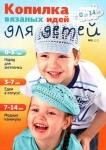 thumbs kop vazid det 612 Журнал по вязанию Копилка вязаных идей для детей № 6 2012