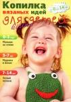 thumbs kopil det 712 Журнал Копилка вязаных идей для детей № 7 2012