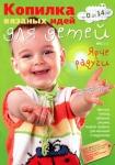 thumbs kopil det 812 Журнал Копилка вязаных идей для детей № 8 2012