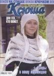 thumbs ksucha 2012 1 Журнал Ксюша № 1 2012 для тех, кто вяжет