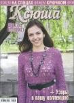 thumbs ksucha 2012 3 Журнал Ксюша № 3 2012 для тех, кто вяжет