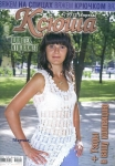 thumbs ksucha 2012 4 Журнал Ксюша № 4 2012 для тех, кто вяжет