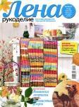 thumbs lena 912 Журнал Лена рукоделие № 9 2012