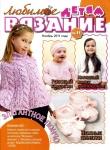 thumbs lubv deti 1111 Журнал Любимое вязание детям № 11 2011