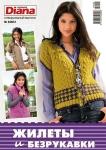 thumbs md 412sp Журнал Маленькая Diana. Спецвыпуск № 4 2012 Жилеты и безрукавки