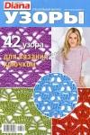 thumbs mdsp 121 Журнал Маленькая Diana. Спецвыпуск № 1 2012  Узоры