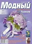 thumbs mod 8 Журнал по бисероплетению Модный журнал. Бисер № 8 2012
