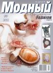 thumbs mod7 Журнал по бисероплетению Модный журнал Бисер № 7 2012