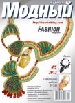 thumbs mod 5 2012 Журнал по бисероплетению Модный журнал Бисер № 5 2012