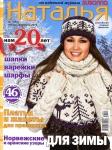 thumbs nat 112 Журнал Наталья (вязание) № 1 (январь февраль) 2012