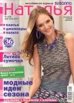 thumbs nat 312 Журнал по вязанию Наталья № 3 (май июнь) 2012